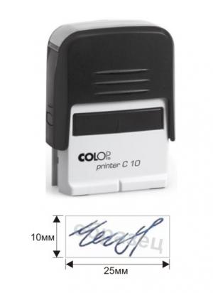 Факсимиле (штамп-подпись) 10мм х 25мм