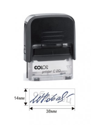 Факсимиле (штамп-подпись) 14мм х 38мм