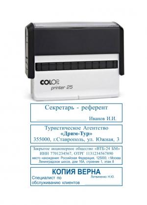 Штамп Colop Printer 25 15*75мм