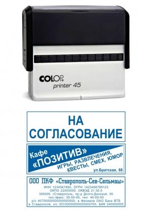 Штамп Colop Printer 45 25*82 мм