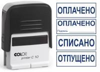 Штамп Colop Printr 10 10*27мм