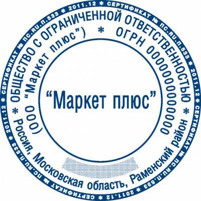 Клише печати ООО, ПАО d40мм